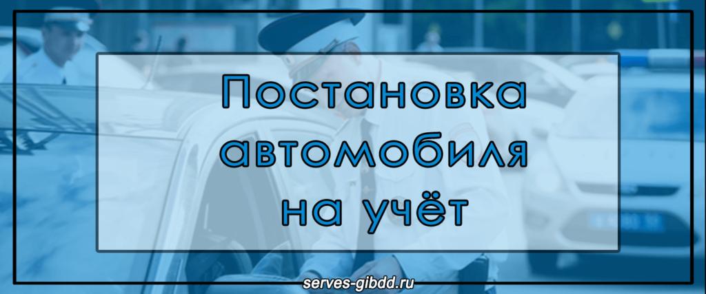 поставить автомобиль на учет в ГИБДД Москва serves-gibdd.ru