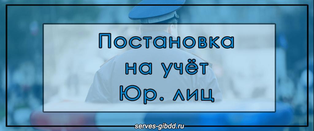 постановка на учет юр лиц в ГАИ Москва