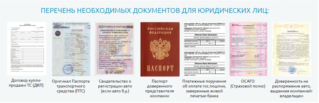 Документы для регистрации авто Юр.лицу