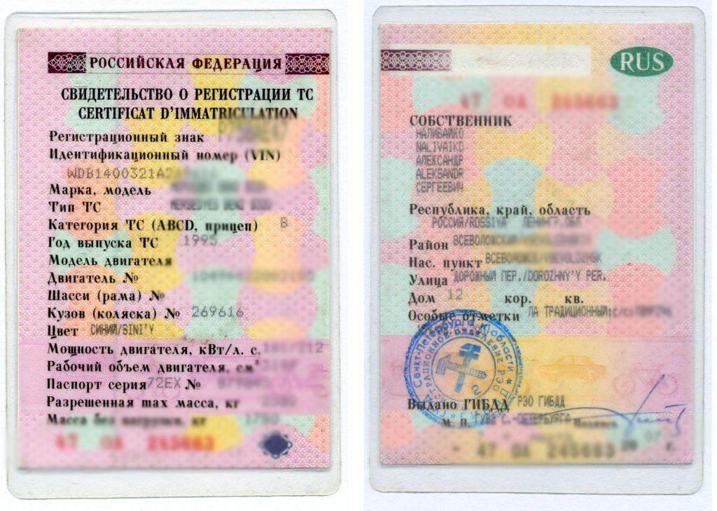 Пример СТС, как восстановить СТС в Москве
