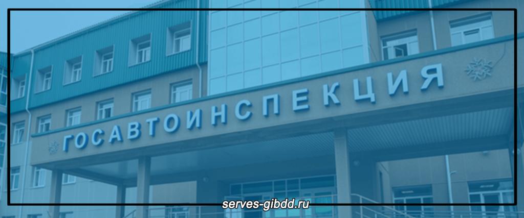Адреса МРЭО ГИБДД г Москва