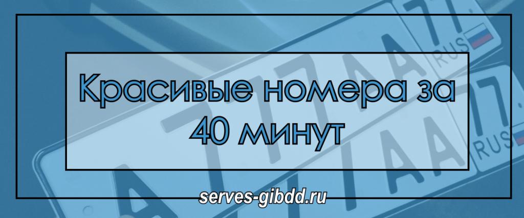 перевес номеров в москве за 40 минут