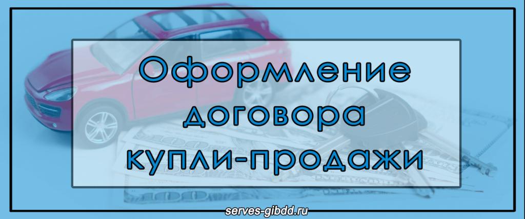 Оформление договора купли продажи в Москве