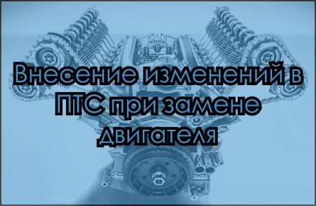 Внесение изменений при замене двигателя в ПТС