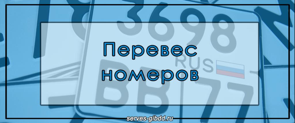 Перевес номеров за 40 минут serves-gibdd.ru