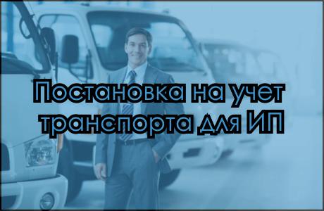 Постановка на учет авто на ип