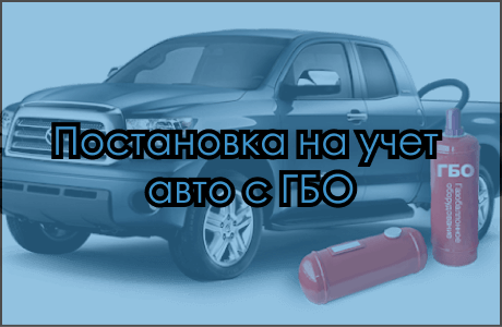 Постановка на учет авто с ГБО