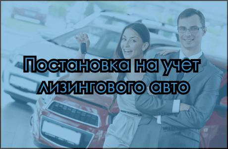 Постановка на учет лизингового авто