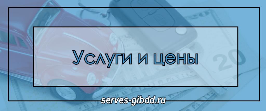 услуги и цены МРЭО ГИБДД МОСКВА