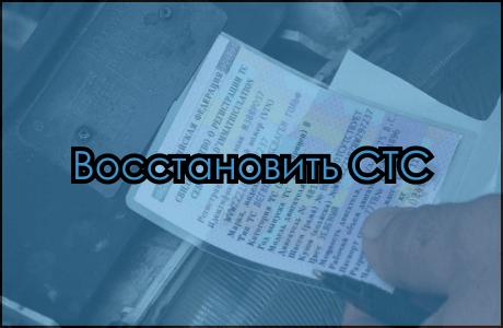 Восстановить СТС в Москве