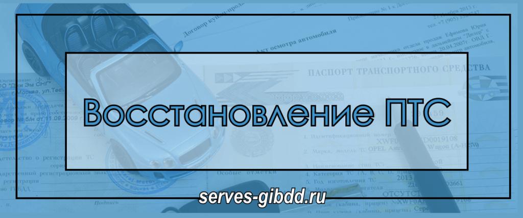 Восстановление ПТС Мрэо ГИБДД Москва serves-gibdd.ru