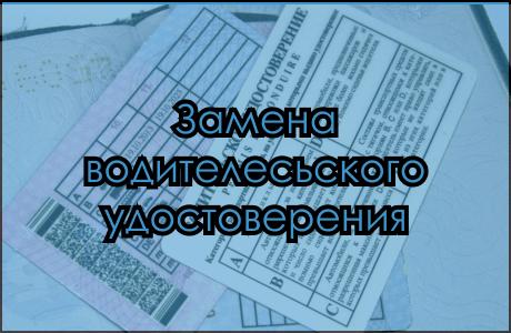 Замена водительского удостоверения ВУ