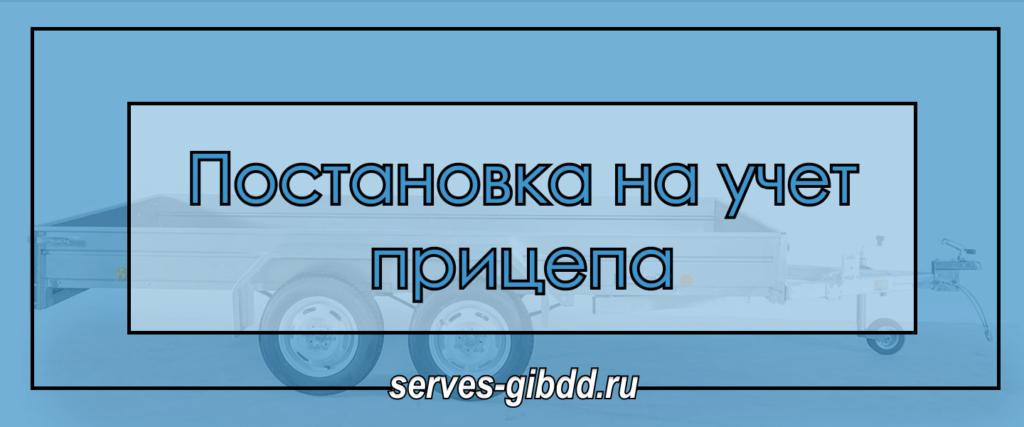 Постановка на учет прицепа в Москве МРЭО ГИББД