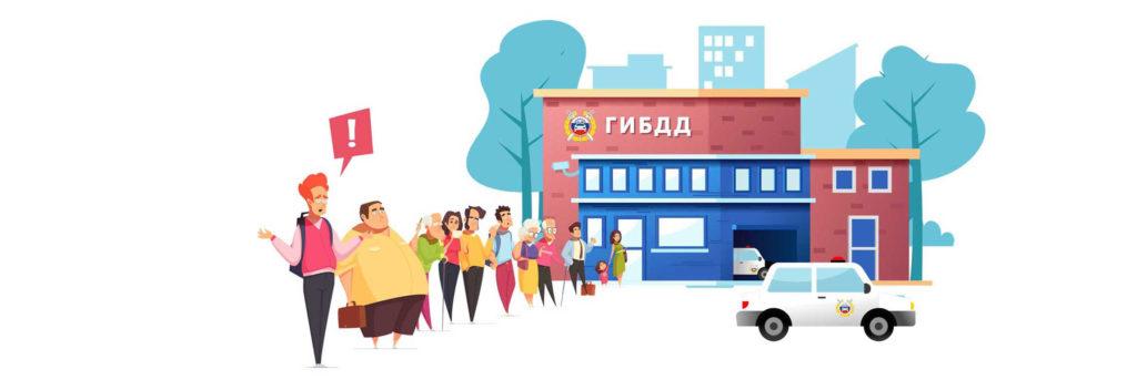Постановка на учет в гаи serves-gibdd.ru