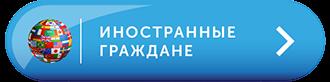 Кнопка помощь иностраннм гражданам при регистрации