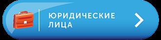 Кнопка Юридические лица регистрация