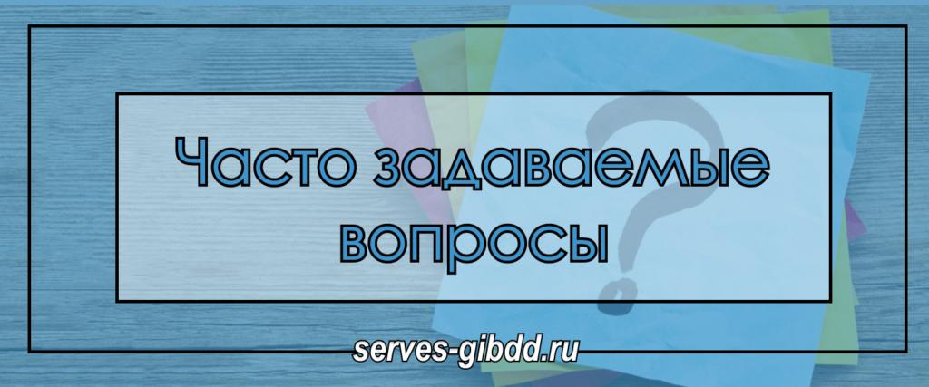 FAQ serves-gibdd.ru