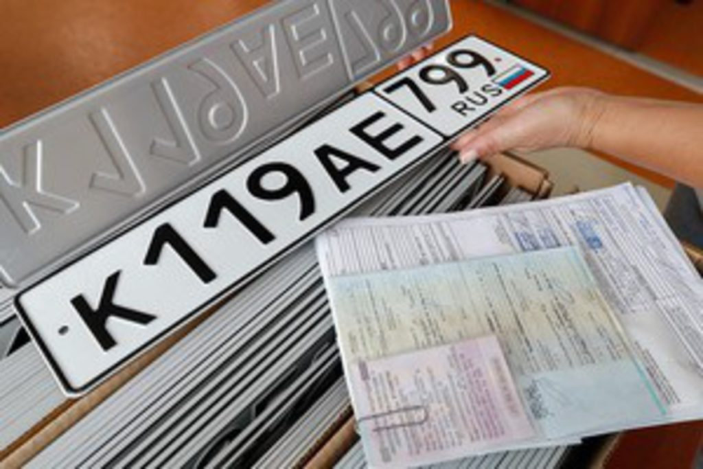 Постановка авто на учет в Бутово