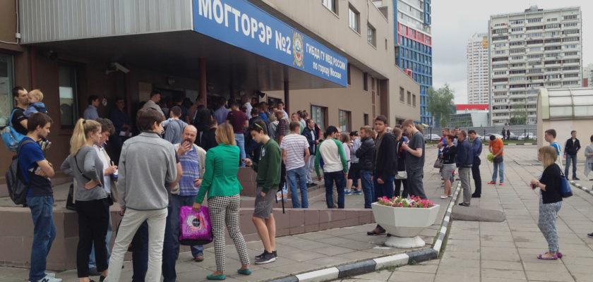 ГИБДД Новоясеневская 1 поставить авто на учет