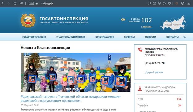 Официальный сайт ГИБДД.  Поставить машину на учет в Москве