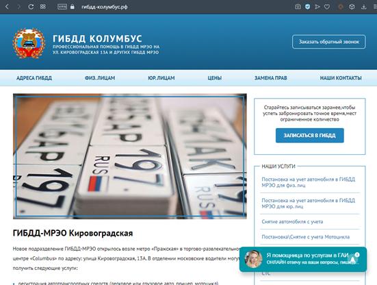 Сайт отделения МРЭО. Поставить машину на учет в Москве