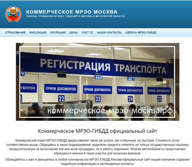 Коммерческое мрэо. Поставить машину на учет в Москве