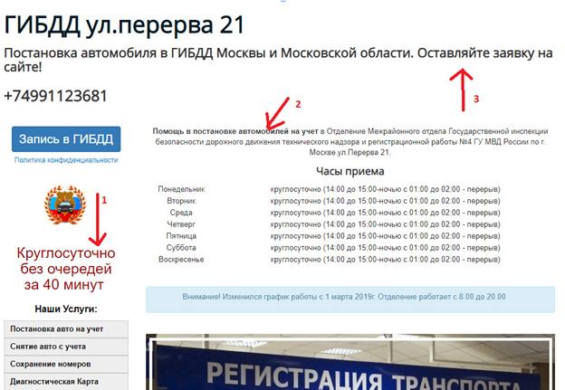 Сайт ГИБДД МРЭО перерва 21. Поставить машину на учет в Москве