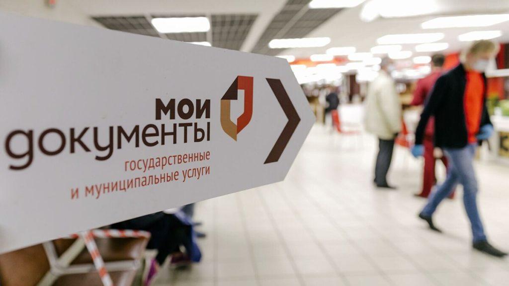 Мои документы метрополис войковская помощь в гибдд