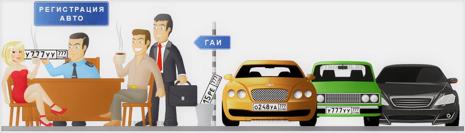 Как сэкономить время в ГАИ Москвы?