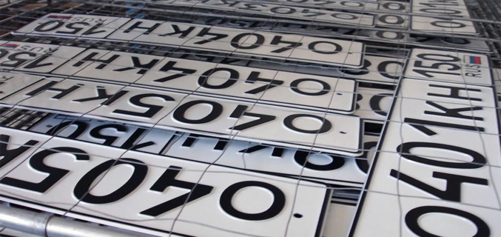 Сколько хранятся госномера при продаже автомобиля по новым правилам?