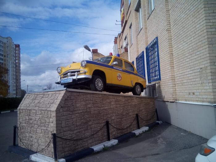 ГИБДД Щелково центральная д 75
