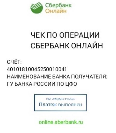 Госпошлина за регистрацию юридических лиц