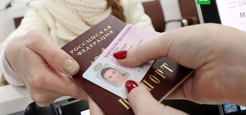 Госпошлина за замену прав в 2021 году после смены паспортных данных