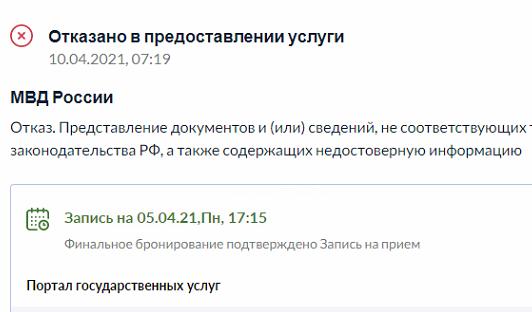 Могут ли в ГИБДД на Рязанском проспекте отказать в выдаче СТС?