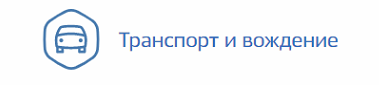 Как записаться на прием в ГИБДД на Рязанском проспекте?