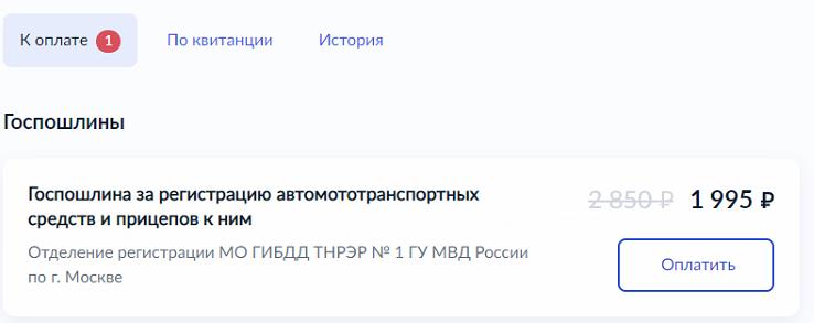 Подача заявления на портале Госуслуг для регистрации новой машины в ГИБДД