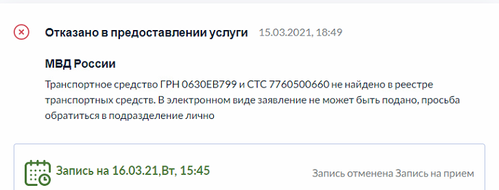 С какими сложностями может столкнуться пользователь портала при записи в ГИБДД Московской области на Госуслугах?