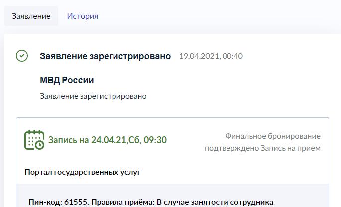 Зарегистрированное заявление на постановку на учет в ГИБДД.