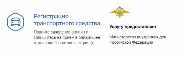 Запись на прием в МРЭО ГИБДД Ногинска в Стулово
