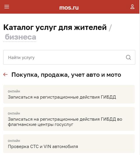 Как взять талон в ГИБДД на сайте mos.ru?