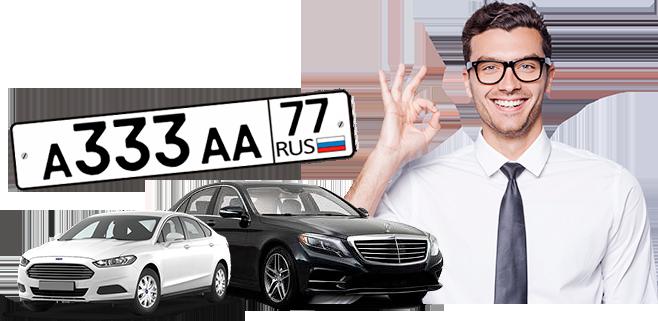 Где зарегистрировать машину в Москве быстро и без очередей?